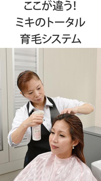 ミキのトータル育毛システム