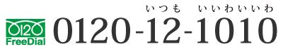フリーダイヤル:0120-12-1010