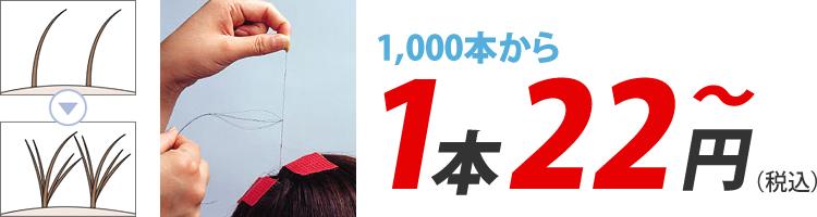 1,000本から 1本20円〜